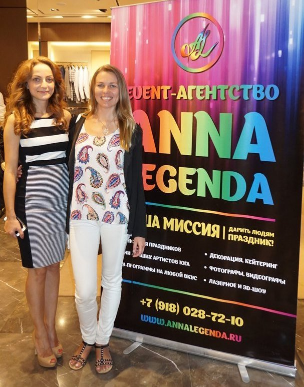 Ивент-агентство ANNA LEGENDA