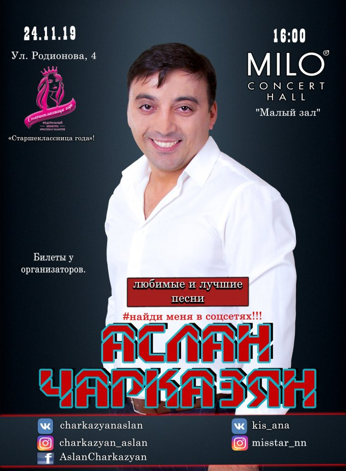 Аслан Чарказян