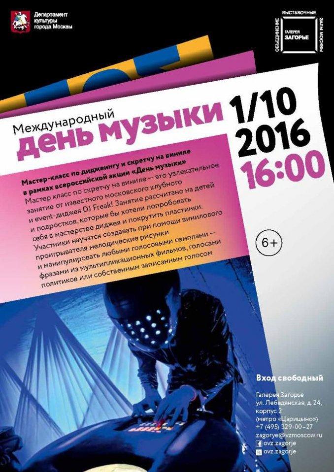 афиша DJ-мастеркласса