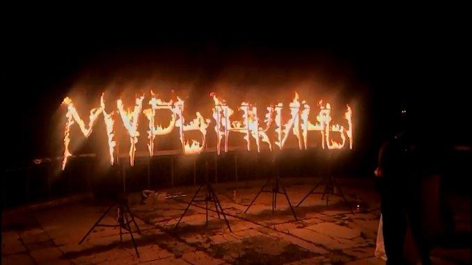 Огненные инсталляции