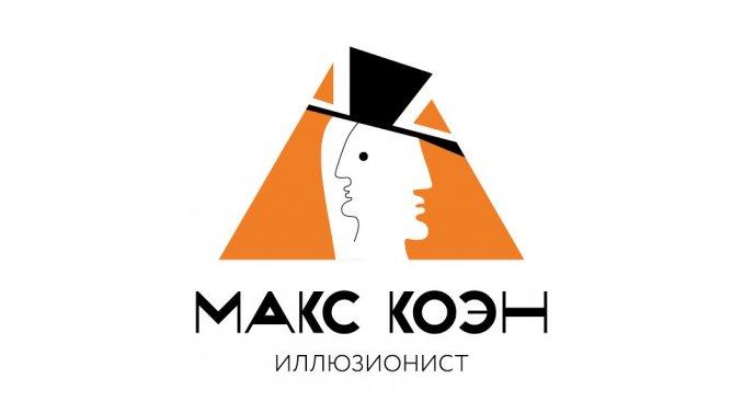 Логотип иллюзиониста Макса Коэна