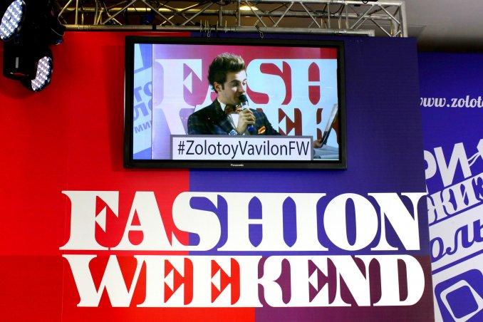 Fashion weekend. Ведущий Владимир Строжук