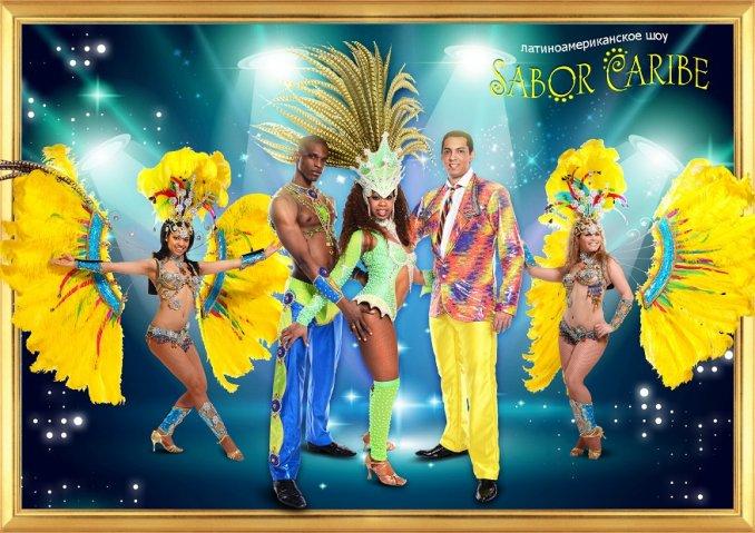 бразильское шоу