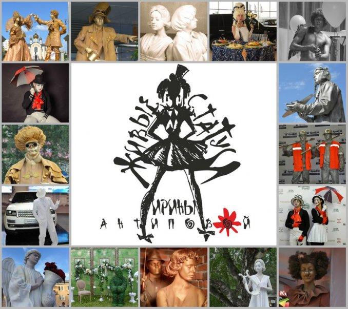 Живые Статуи Мимы Красноярсе