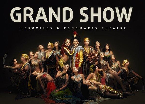 Гранд шоу Восток