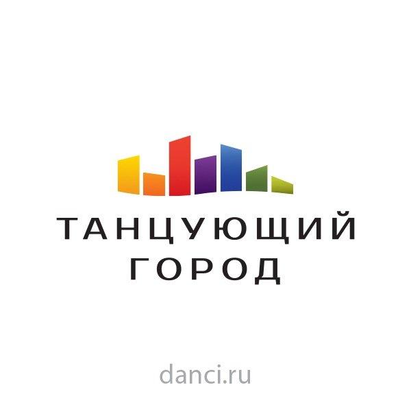 """""""Танцующий Город"""""""