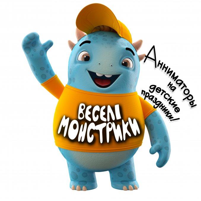 Аниматоры Веселі Монстрики