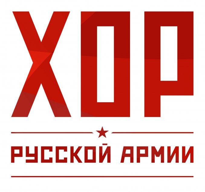 Хор Русской Армии