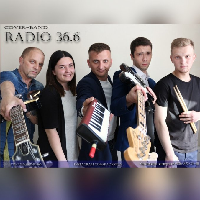 """Cover-группа """"RADIO 36.6"""""""