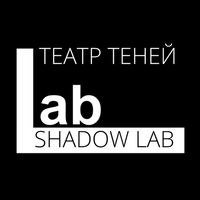 Театр теней Shadow Lab