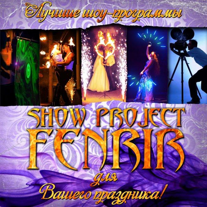 Шоу-Проект FENRIR