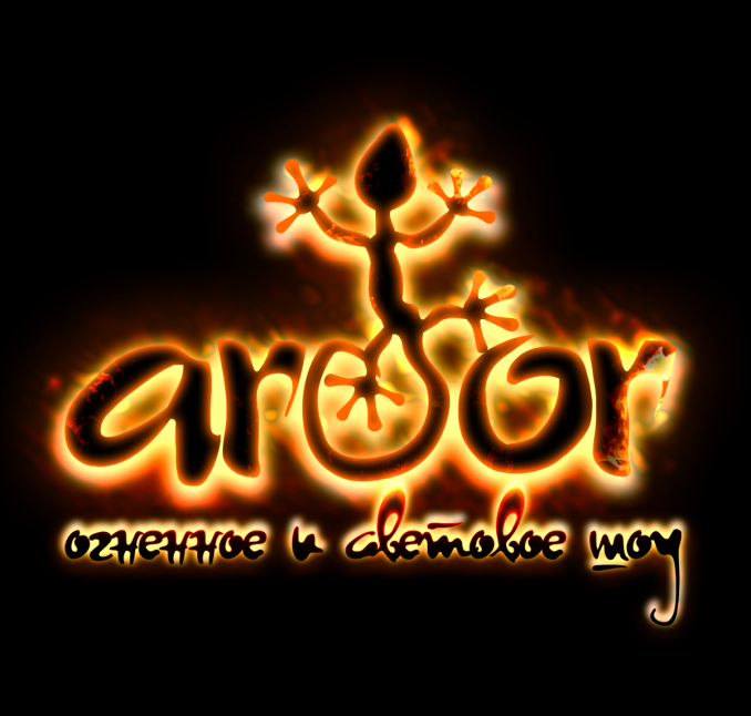 арт-проект Ardor