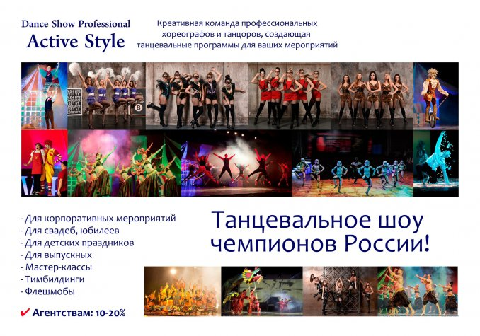 Active Style Dance Show Professional