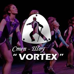 "Степ-Шоу ""VORTEX"""