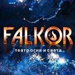театр огня и света Фалькор