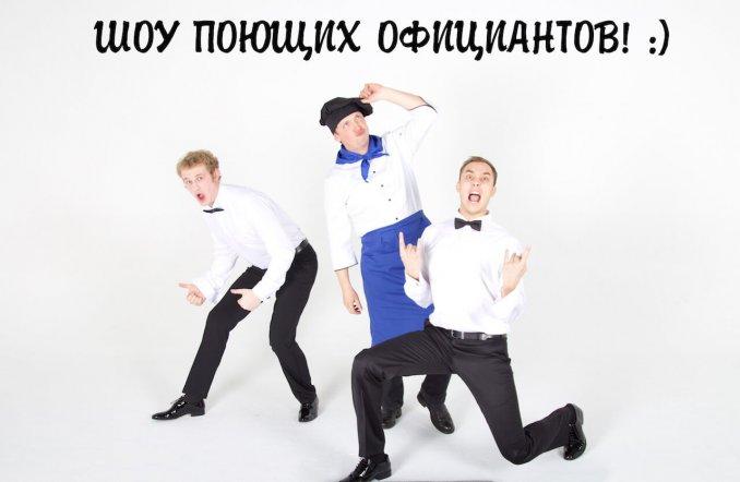 Шоу «Поющие официанты» | Программа от ElegantTrio