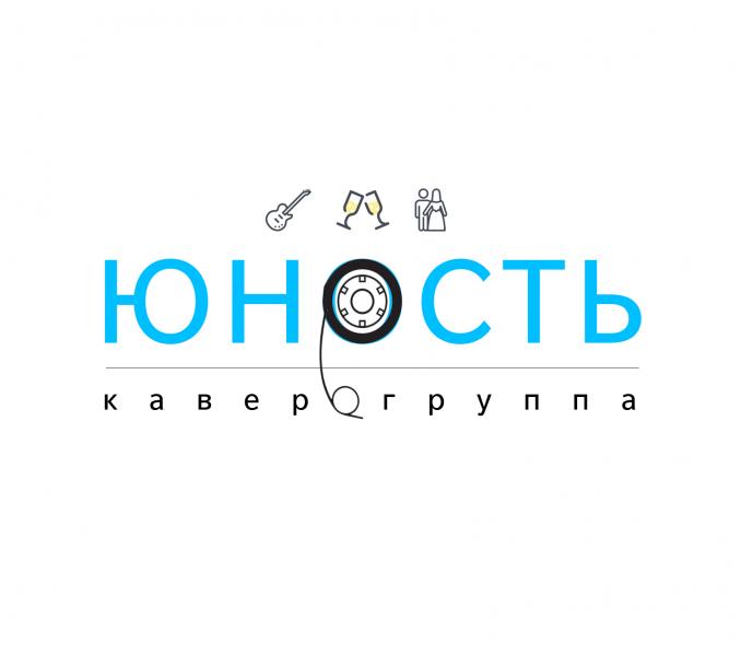 Кавер-группа ЮНОСТЬ