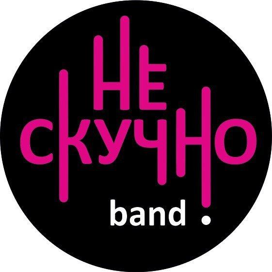 Музыкальный коллектив «Не Скучно»