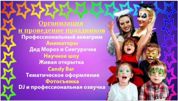 """Арт Агентство Аквагрима и праздников """"Сказка"""""""