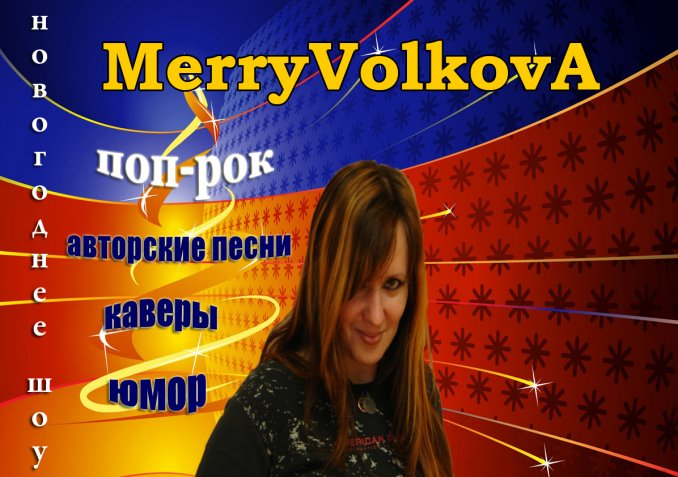 MerryVolkovA