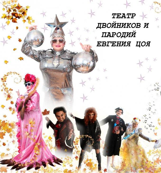 Театр Двойников и Пародий Евгения Цоя