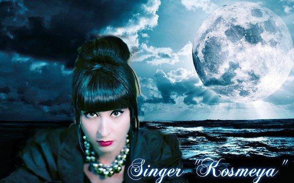 Певица KOSMEYA