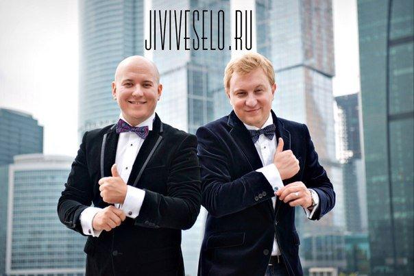 "Дуэт ведущих ""Живи весело"""