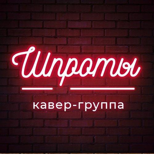 Кавер-группа Шпроты