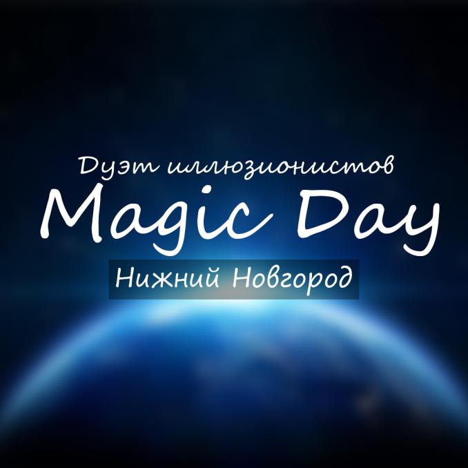 Дуэт фокусников-иллюзионистов Magic Day