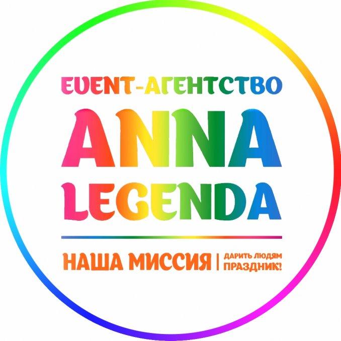 Event-агентство Anna Legenda