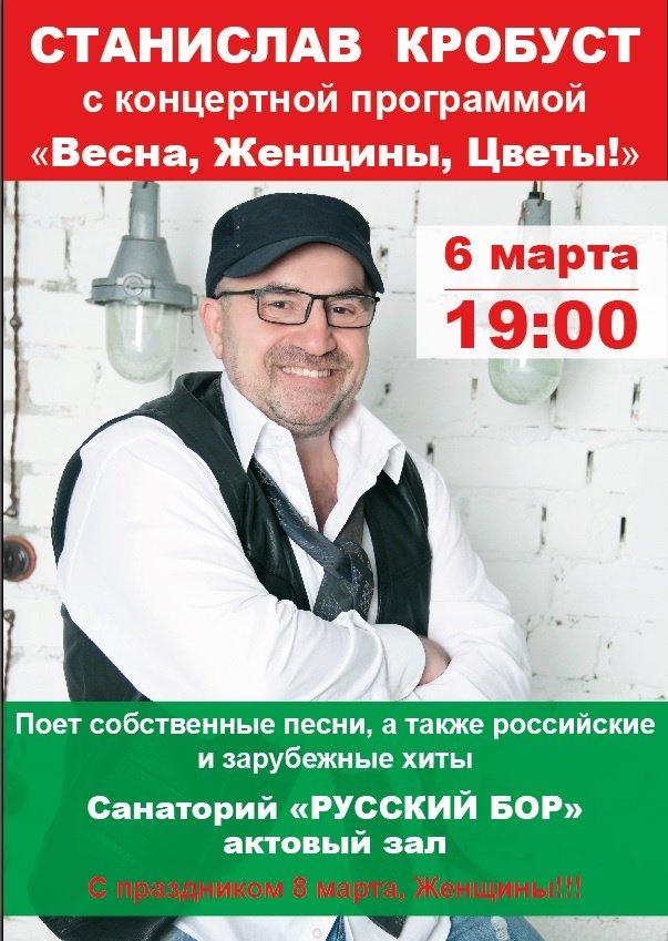 Станислав Кробуст - Певец, вокалист