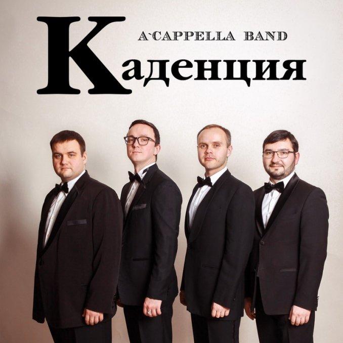 Акапелла группа КАДЕНЦИЯ